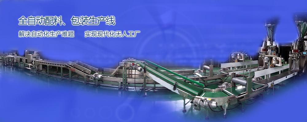塘沽自动配料包装生产线系统